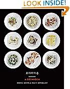 #10: Koreatown: A Cookbook