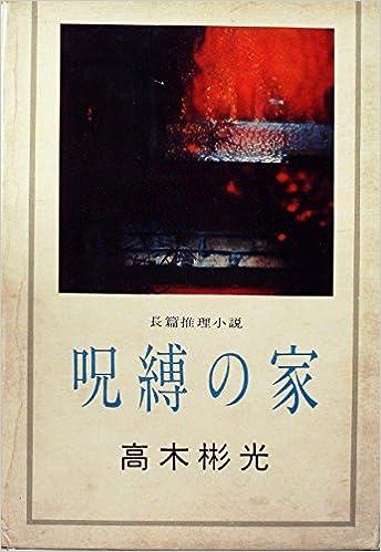 中古】 (1961年) 呪縛の家