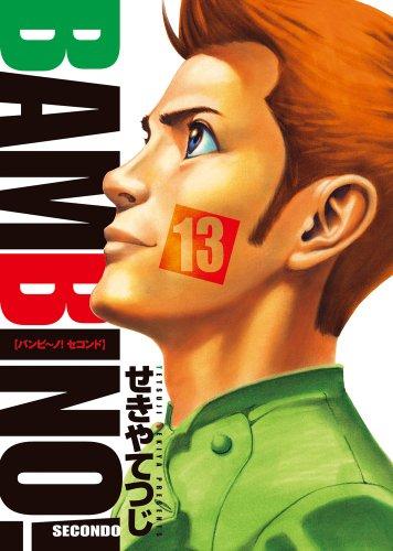 バンビ~ノ!SECONDO 13 (13) (ビッグコミックス)