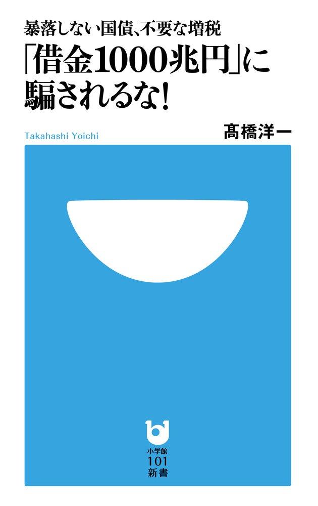 "Do not be fooled by the ""debt quadrillion yen!"" (Shogakukan 101 Books) (2012) ISBN: 4098251337 [Japanese Import] pdf epub"