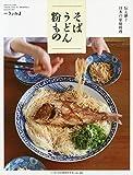 伝え継ぐ日本の家庭料理 そば・うどん・粉もの 2020年 03 月号 [雑誌]: うかたま 別冊