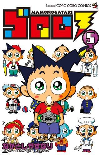 Gororo MAMONOGATARI 5 (ladybug Colo Comics) (2012) ISBN: 4091414354 [Japanese Import]
