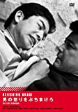 Japanese Movie - Nikkatsu 100 Shunen Hoga Classics Value Collection Otoko No Ikari Wo Buchimakero [Japan DVD] BBBN-4051