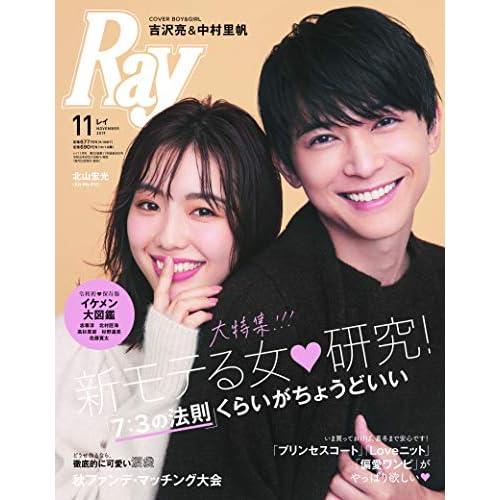 Ray 2019年11月号 表紙画像