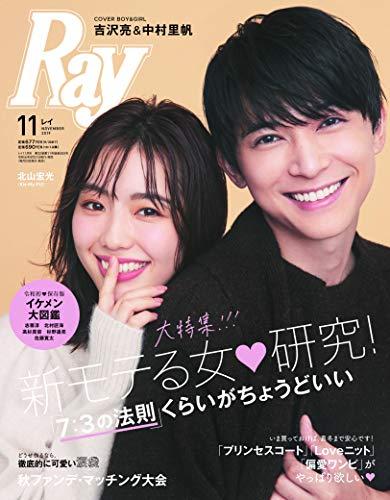 Ray 最新号 表紙画像