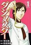 ダシマスター 1 (ヤングジャンプコミックス)