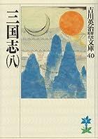三国志(8)(吉川英治歴史時代文庫 40)