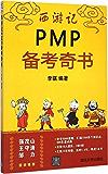 西游记PMP备考奇书