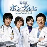 [CD]外科医ポン・ダルヒ オリジナル・サウンドトラック