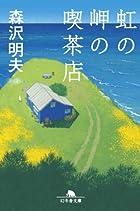 虹の岬の喫茶店 (幻冬舎文庫)