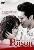 プワゾン [DVD]
