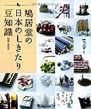 鳩居堂の日本のしきたり 豆知識