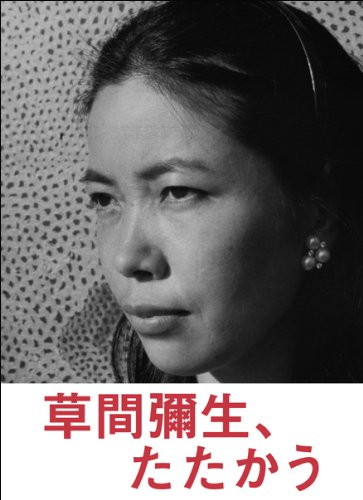 Download Kusama's Body Festival In 60s (Japanese Edition) ebook