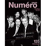 Numero TOKYO 2020年4月号 増刊