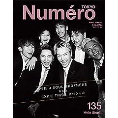 Numero TOKYO 増刊 表紙画像