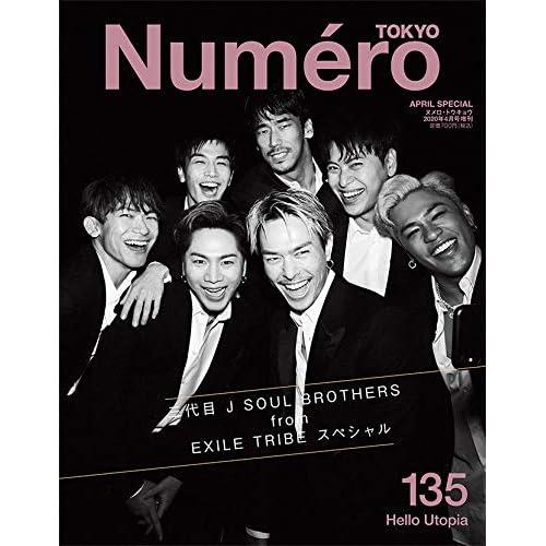 Numero TOKYO 2020年4月号 増刊 表紙画像