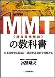 MMT(現代貨幣理論)の教科書