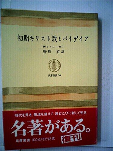 初期キリスト教とパイデイア (1964年) (筑摩叢書)