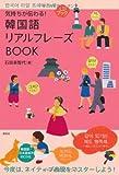 気持ちが伝わる!韓国語リアルフレーズBOOK (CD付) (リアルフレーズBOOKシリーズ)