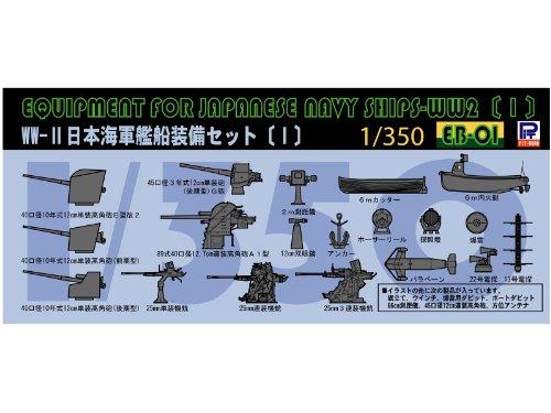 1/350 japonais Set navires de la marine de l?quipement (I) (EB01) (japan import)
