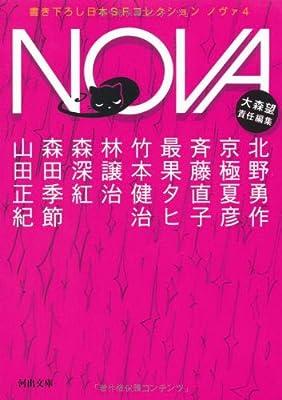 アメリカのSFレーベル「ハイカソル」から刊行される日本関連アンソロジー第3弾『HANZAI JAPAN』の収録作が判明