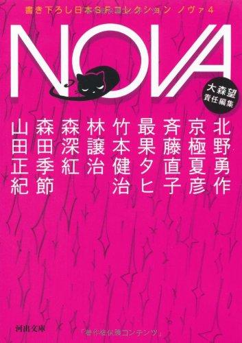 NOVA 4---書き下ろし日本SFコレクション (河出文庫)