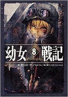 [カルロ・ゼン] 幼女戦記 第01-08巻
