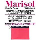 Marisol 2018年9月号