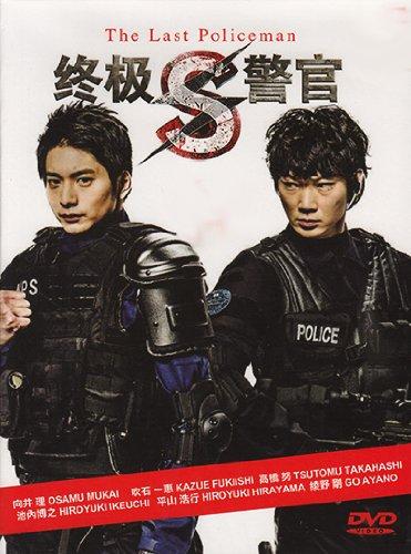 S - The Last Policeman - S - Saigo no Keikan (Japanese TV Drama w. English Sub - All Region DVD)