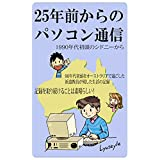 An e-mail from 25 years ago: from Sydney on eary 1990age (Japanese Edition)