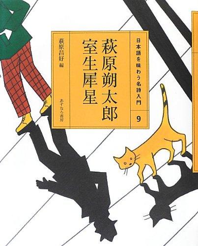 (9)萩原朔太郎・室生犀星 (日本語を味わう名詩入門)
