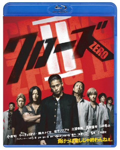 Japanese Movie - Crows Zero 2 (Special Priced Edition) [Japan BD] FBIXJ-12