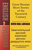Great Russian Short Stories of the Twentieth