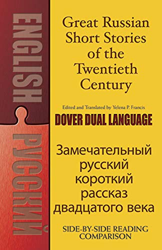 Great Russian Short Stories of the Twentieth Century: A Dual-Language Book (Dover Dual Language Russian)