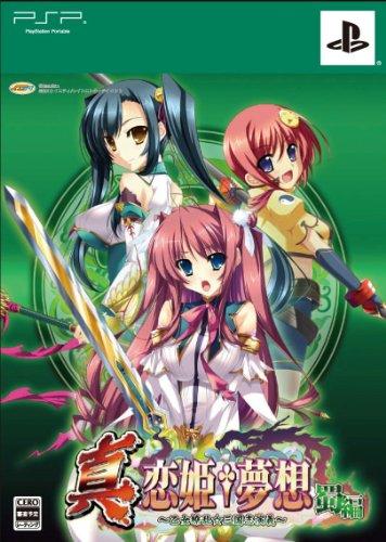 Shin Koihime Musou: Otome Ryouran * Sangokushi Engi - Shu-Hen [Limited Edition] [Japan Import]
