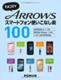 ENJOY ARROWSスマートフォン使いこなし術100―ARROWS X Fー10D REGZA Phon(富士通エフ・オー・エム株式会社)