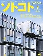 SOTOKOTO (ソトコト) 2011年 09月号 [雑誌]