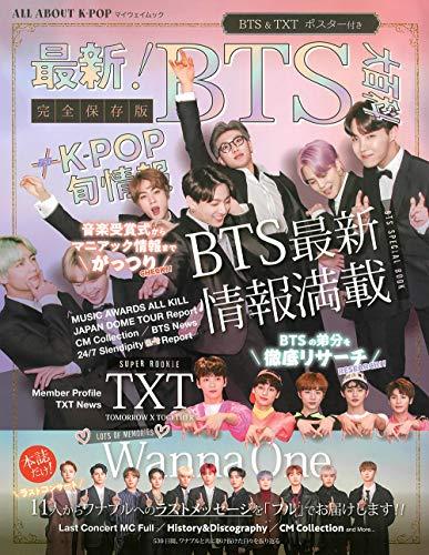 ALL ABOUT K-POP 최신!BTS대백과+K-POP순 정보 (마이 웨이 묵)