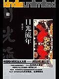 日光流年(第五届茅盾文学奖提名,中国魔幻现实主义大师--阎连科扛鼎之作,一个关于生死的大预言。)