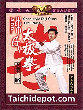 Superb Tai Chi Instruction DVD: Chen Style Tai Chi Old Frame Routine I (2 Dvds