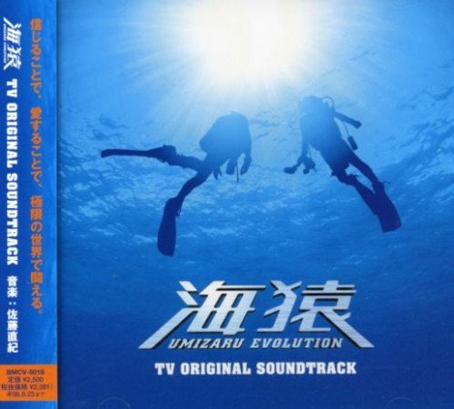Umizaru TV by Various Artists (2005-08-24)