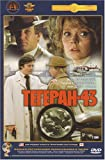 Teheran-43 [NTSC] [Russian Language Only]