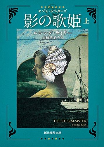 影の歌姫〈上〉 (セブン・シスターズ) (創元推理文庫)