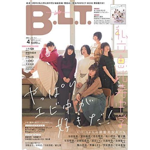 B.L.T. 2019年4月号 表紙画像
