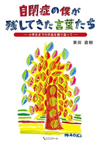 jiheisyounobokuganokoshitekitakotobatachi: syougakuseimadenosakuhinnwohurikaette (Japanese Edition)