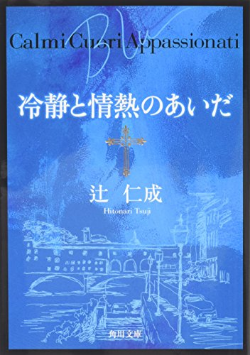 Calmi Cuori Appassionati [In Japanese Language]