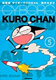新装版 サイボーグクロちゃん(5) (KCデラックス)