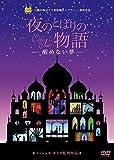 夜のとばりの物語 ‐醒めない夢‐ [DVD]