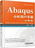 Abaqus分析用户手册(分析卷)