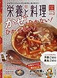 栄養と料理 2017年 02 月号 [雑誌]